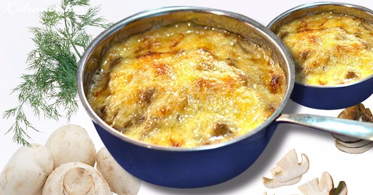 Իսկական ֆրանսիական ժուլիենի բաղադրատոմսը ՝ ֆրանսիացի խոհարարի կողմից