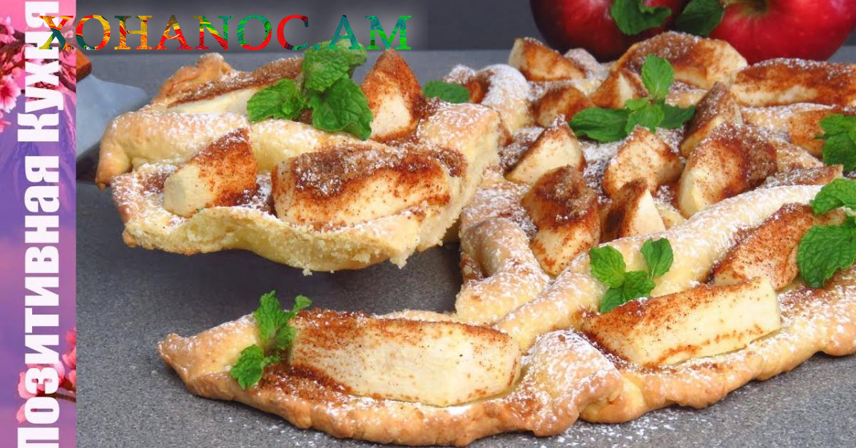 Համեղ և սիրված խնձորով տորթի արագ և պարզ բաղադրատոմս