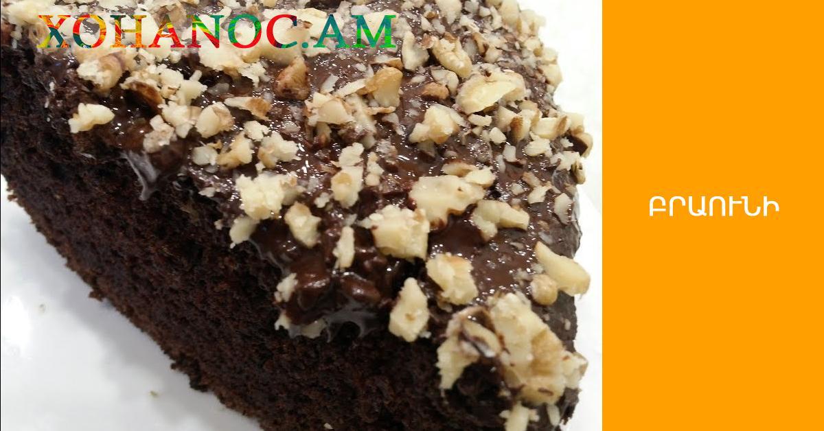 Շատ համեղ շոկոլադե տորթ Բրաունի, որը պարզապես հալվում է բերանում