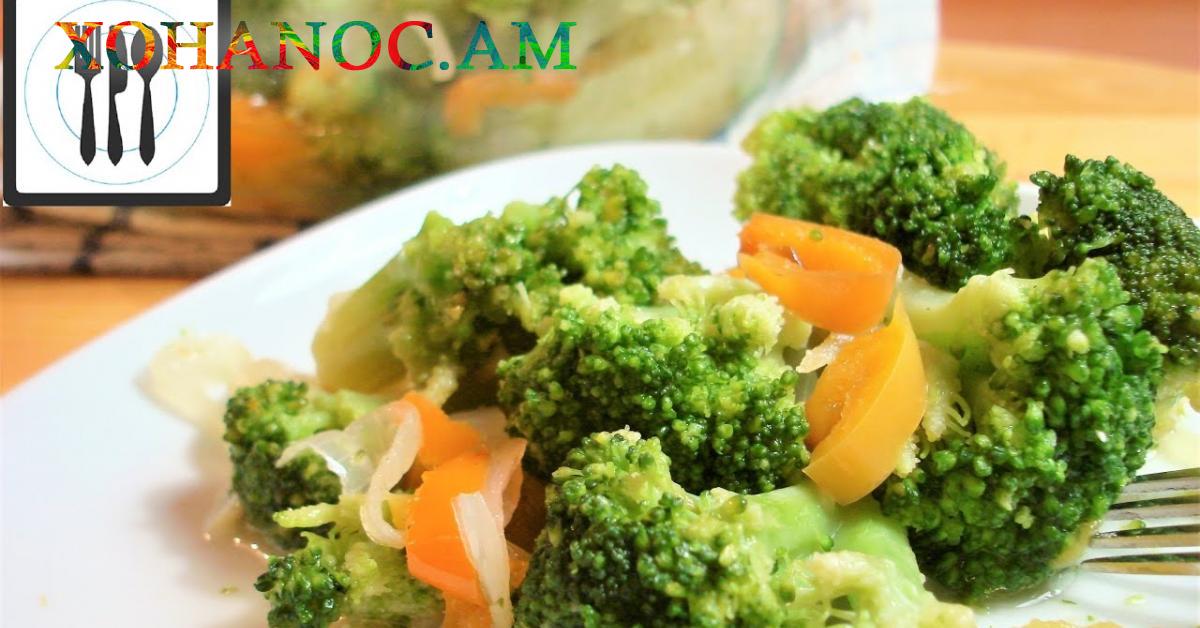 Տապակած բրոկոլի, ստացվում է շատ համեղ և օգտակար․ համեղ բաղադրատոմս