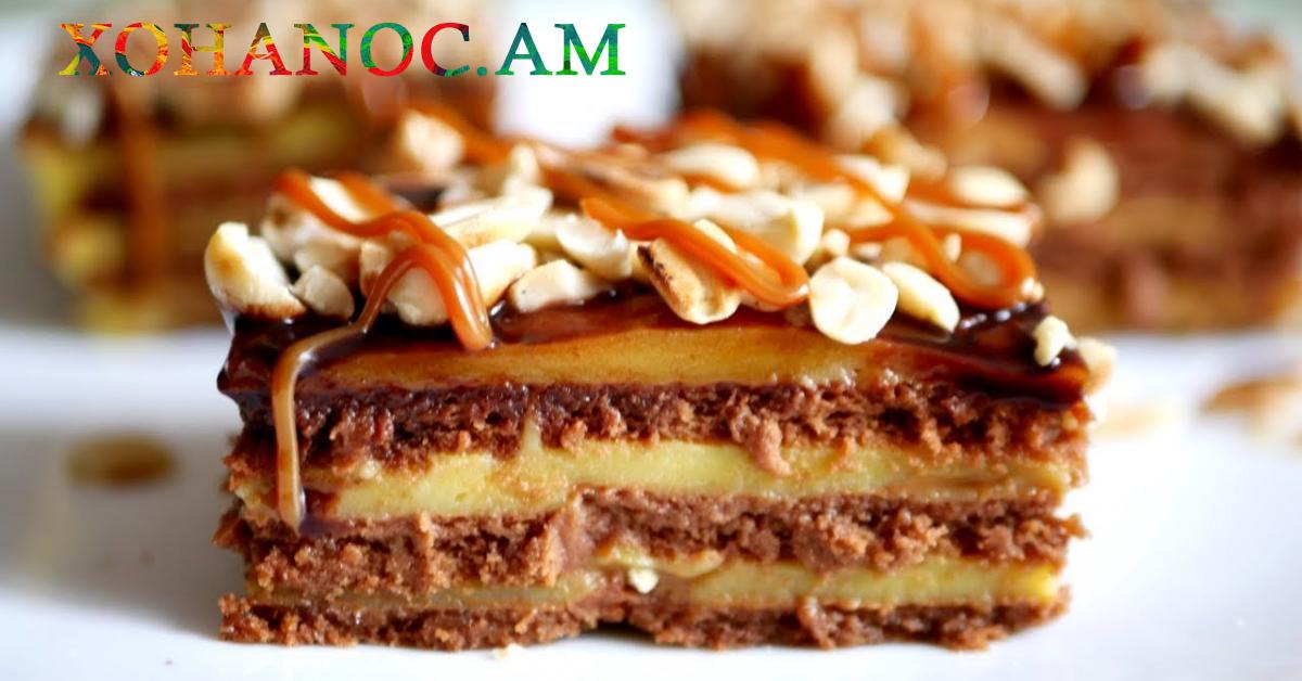 Շոկոլադե համեղ թխվածք, որը պատրաստվում է առանց ջեռոցի օգնությամբ