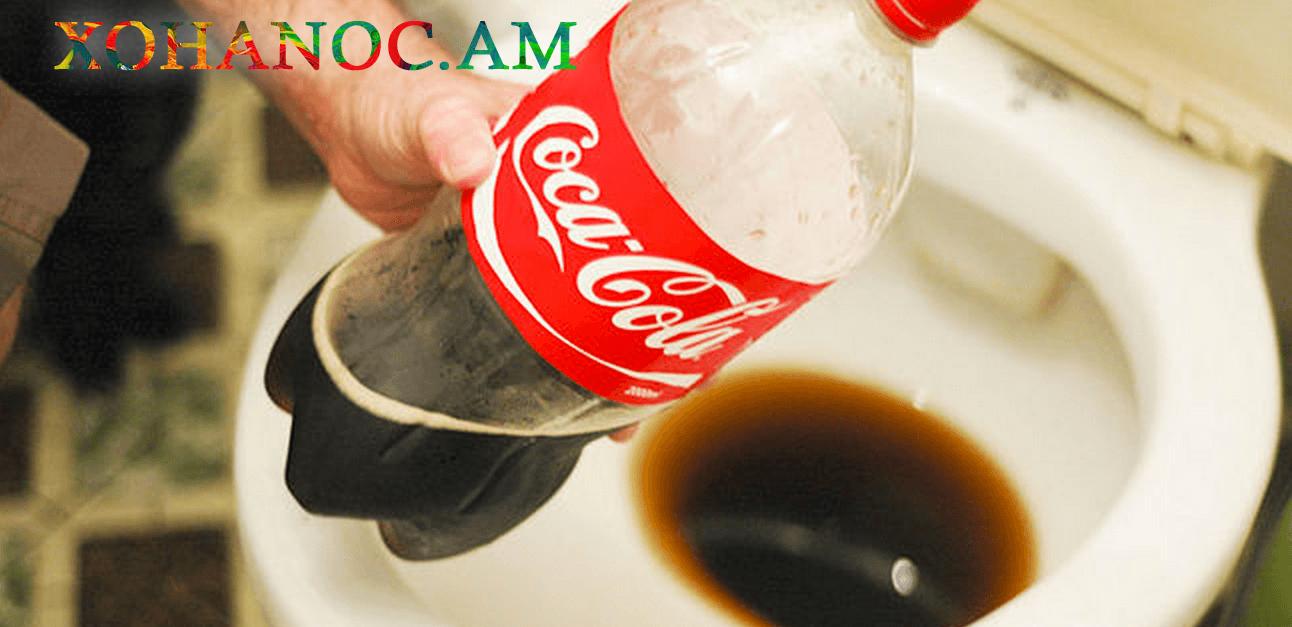 Իրականում կոկա կոլան հանդիսանում է լավ մաքրող միջոց և կարող է օգտագործվել կենցաղում դժվար հեռացող հետքերը մաքրելու համար
