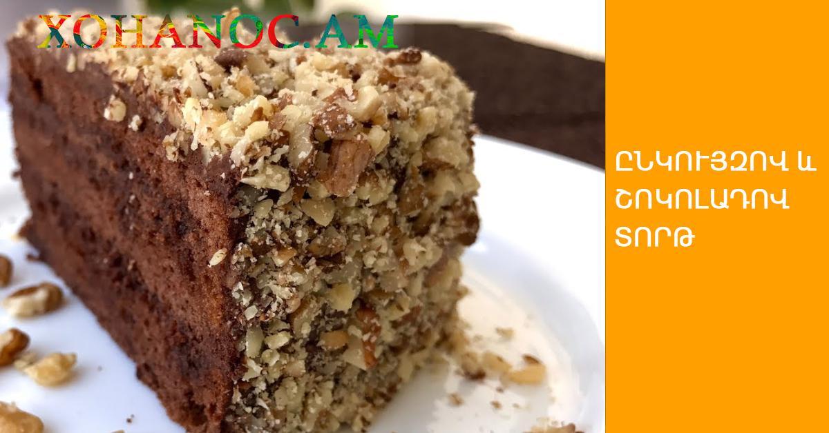 Ընկույզով  և շոկոլադով տորթի նոր բաղադրատոմս, որը կզարմացնի բոլորին