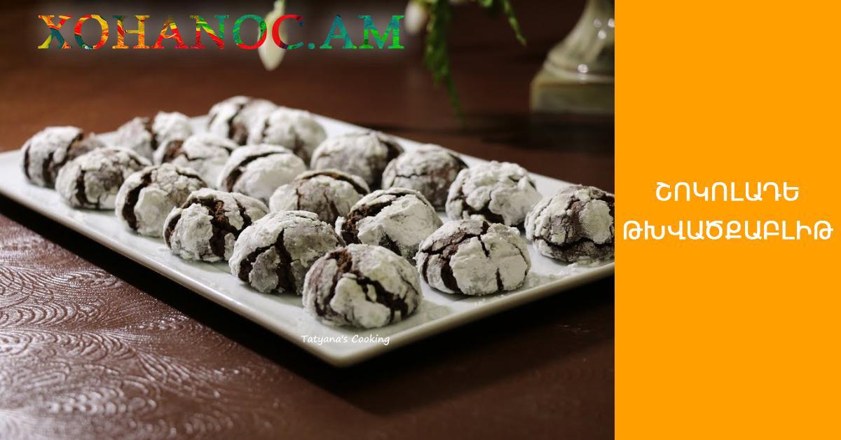 Շոկոլադե թխվածքաբլիթների բաղադրատոմս, ստացվում են շատ համեղ և գեղեցիկ