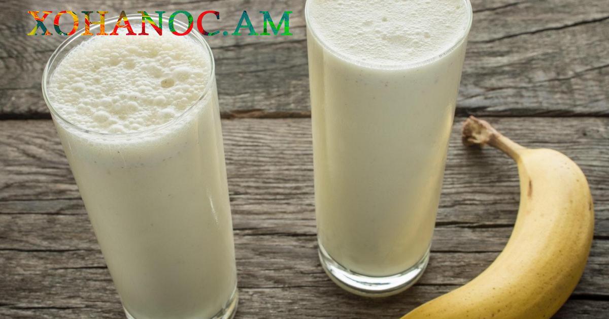 Այս օրերին հարկավոր է օգտագործել բանանով այս ըմպելիքը, որպեսզի խուսափեք արյան բարձր ճնշումից