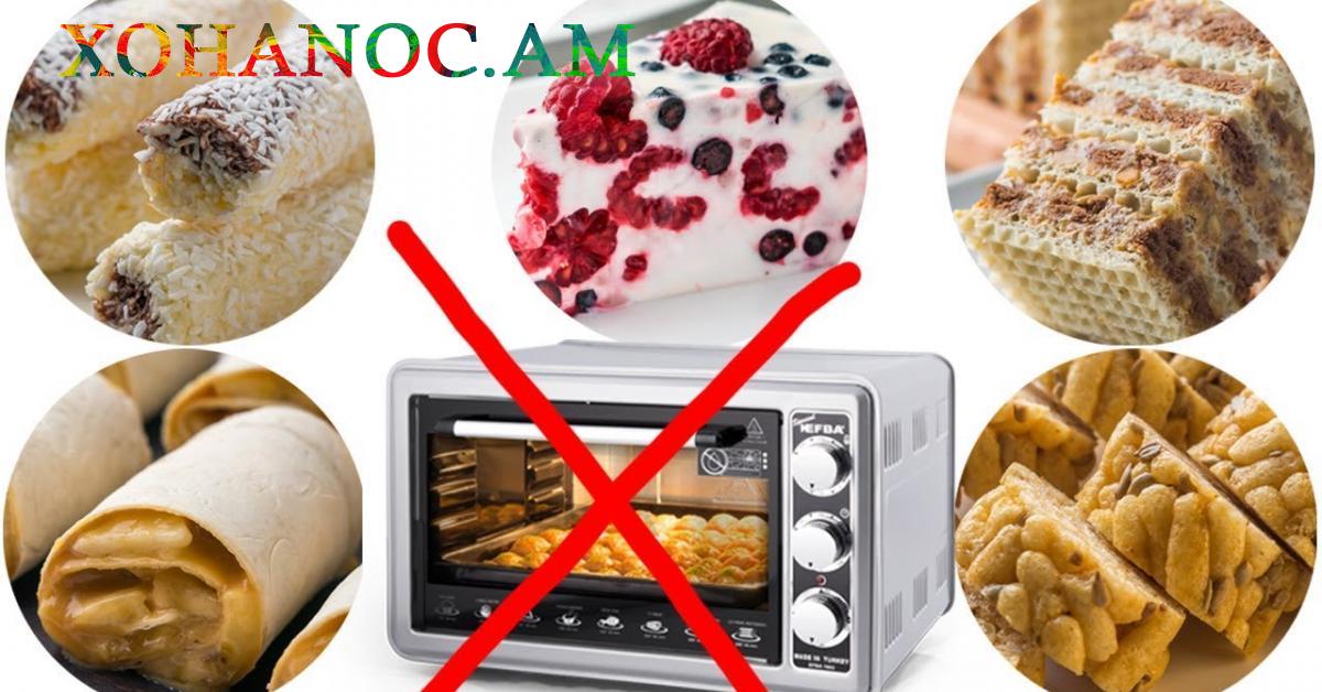5 հատ շատ համեղ առանց թխելու թխվածքի բաղադրատոմսեր