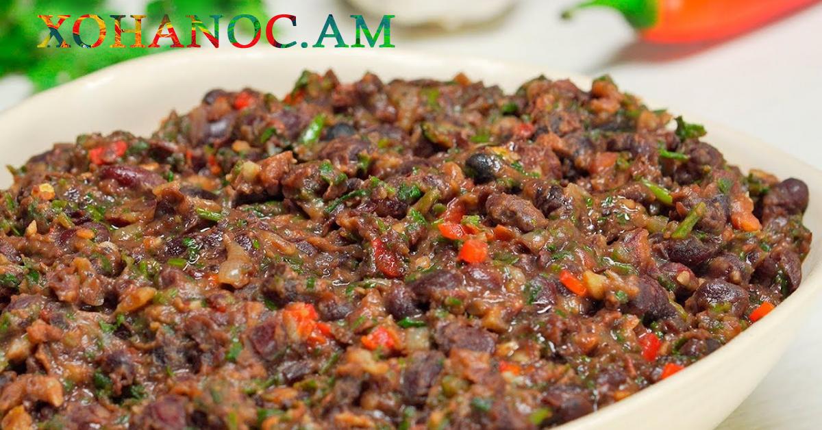 Վրացական խոհանոցի շատ համեղ ուտեստ, որը կարող եք պատրաստել Ամանորին․ Գլխավոր բաղադրիչը կարմիր լոբին է