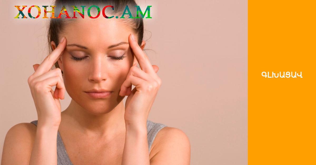 Գլխացավի դեմ ամենաուժեղ միջոցները, որոնք կազատեն ցավից ակընթարթորեն