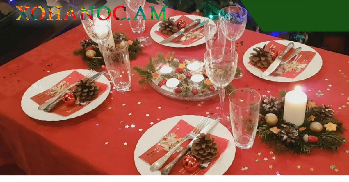 Ամանորյա սեղանը ձևավորելու տարբերակներ այս տարվա համար