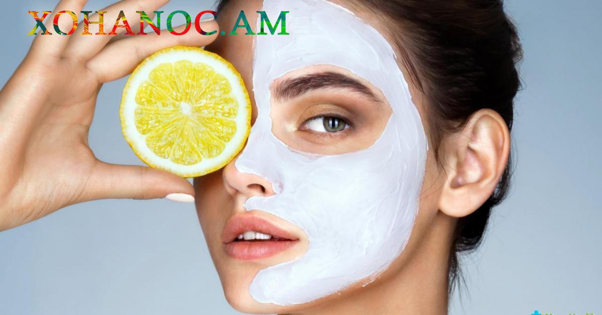 Տնային պայմաններում սպիտակացրեք դեմքի մաշկը կիտրոնի օգնությամբ