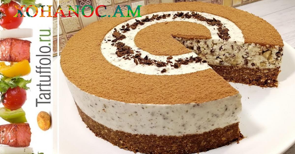 Առանց թխելու շատ համեղ և յուրահատուկ տորթի բաղադրատոմս, որին հարկավոր է ընդամենը 20 րոպե
