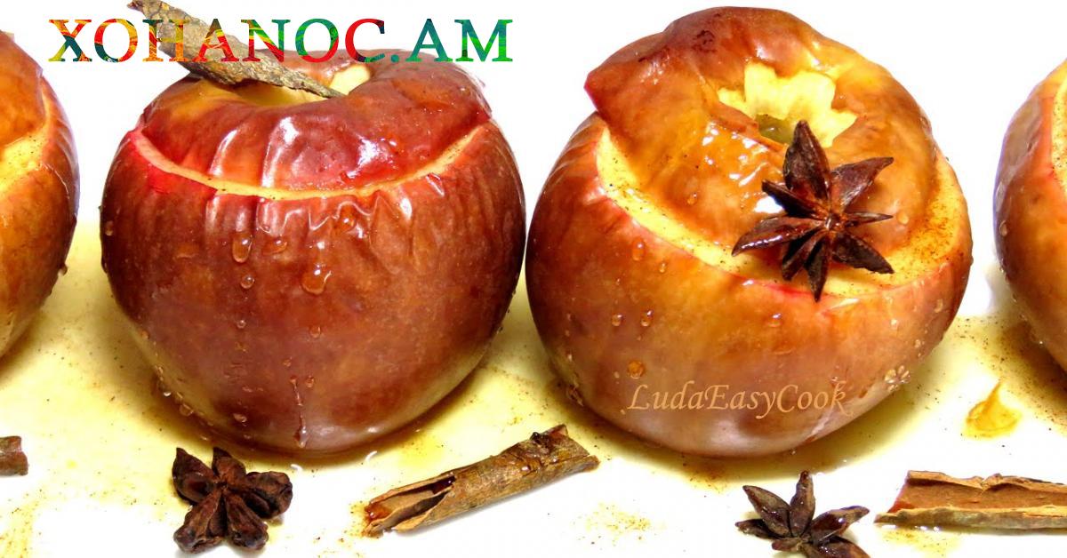 Շատ օգտակար և համեղ խնձորներ դարչինի հետ պատրաստված ջեռոցում