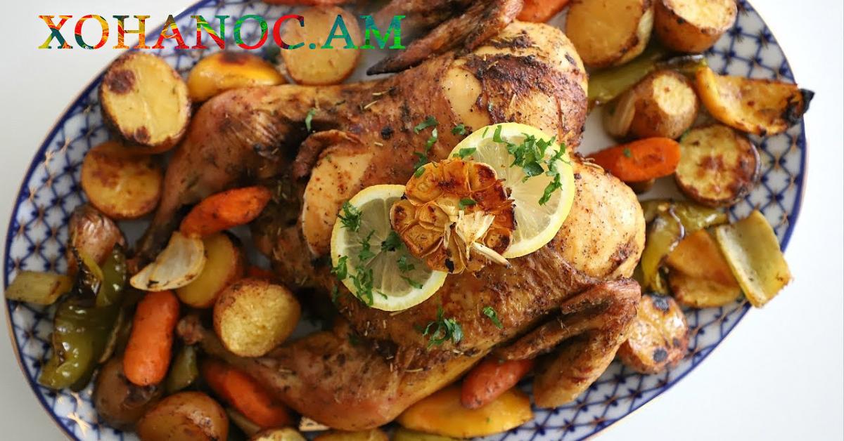 Կիտրոնով սխտորով հավը ջեռոցում, պատրաստում է մեր սիրելի Հեղինեն