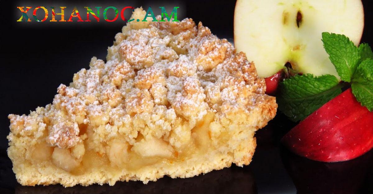 Խնձորով թխվածքի շատ համեղ և յուրահատուկ բաղադրատոմս