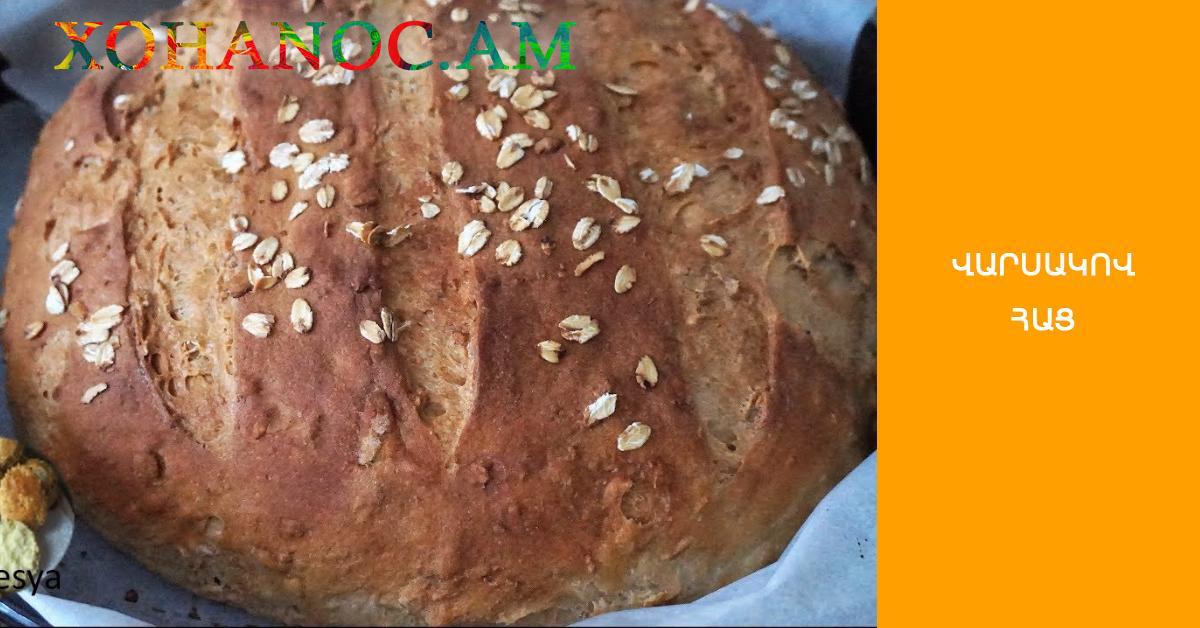 Շատ օգտակար վարսակով հացի բաղադրատոմս, արտակարգ համեղ հաց