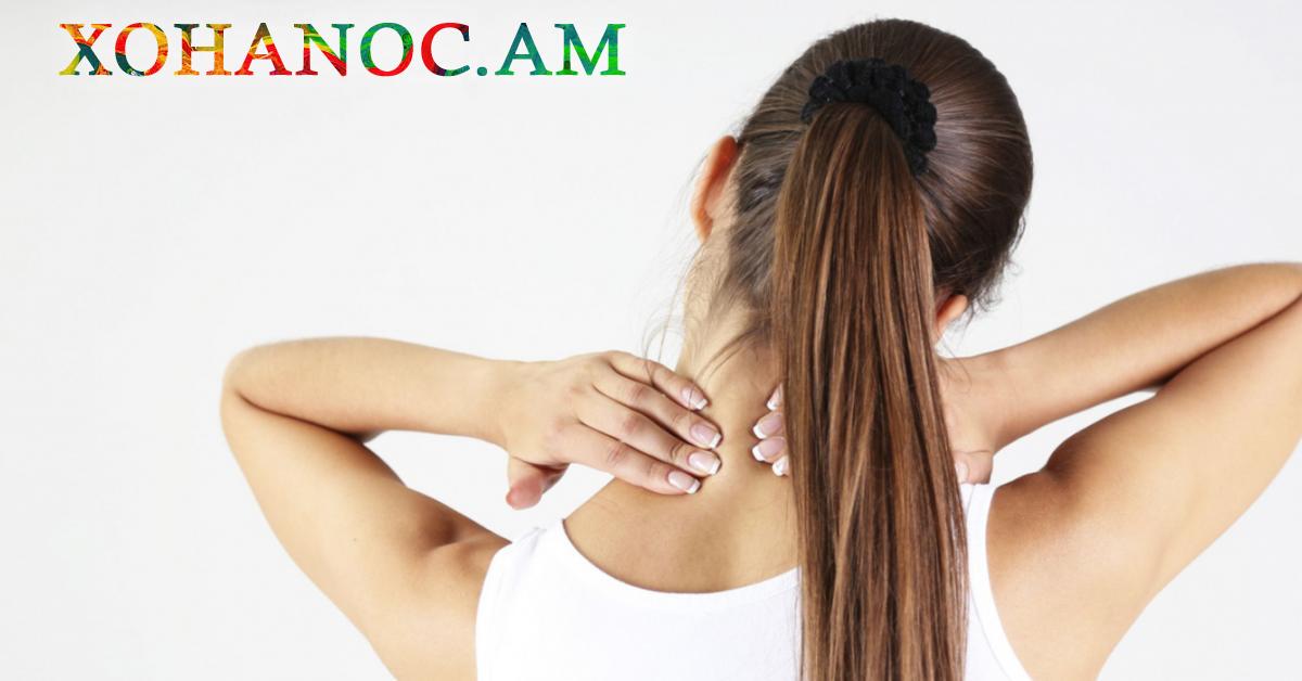 Այս հզոր միջոցը կօգնի ազատվել ծնկների, ուսերի և վզի ցավերից