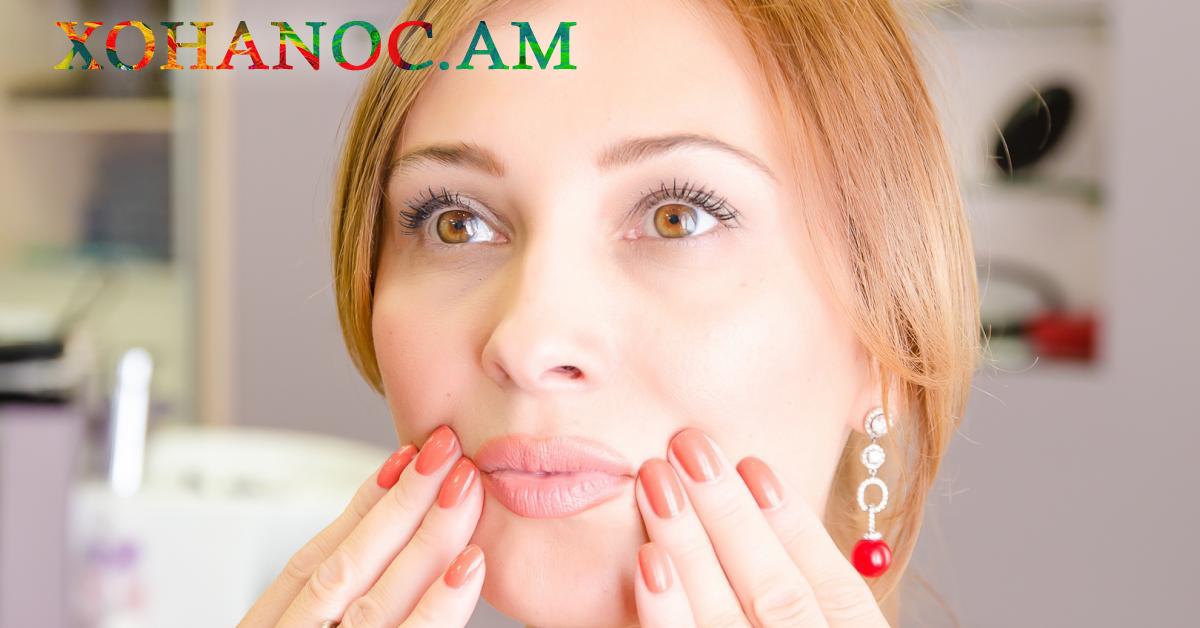 Բերանի մոտի կնճիռներից կարելի է ազատվել հեշտ և արագ եղանակով