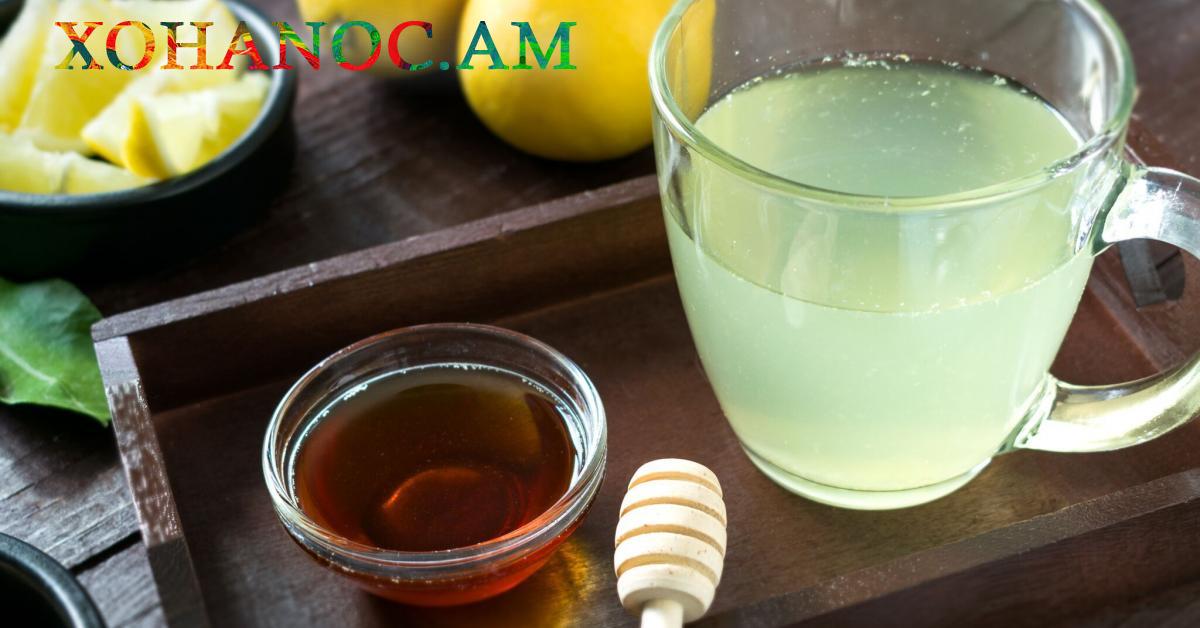 Մեղրով և կիտրոնով պատրաստված այս ըմպելիքի ընդամենը մեկ բաժակը կկարգավորի ձեր լյարդի բնականոն աշխատանքը