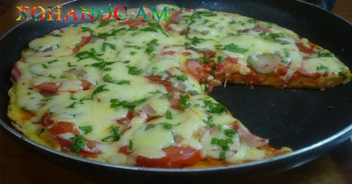 Թավայի վրա պատրաստված պիցցայի բաղադրատոմս, ստացվում է շատ համեղ