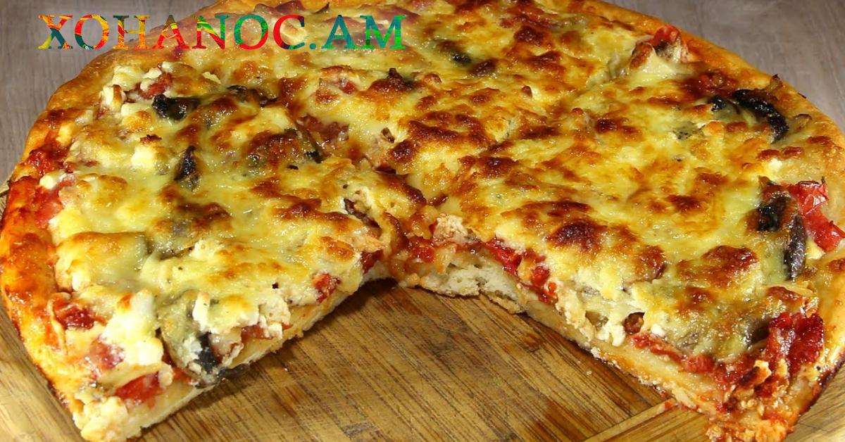 Տնային պայմաններում պատրաստված համեղ պիցցայի բաղադրատոմս