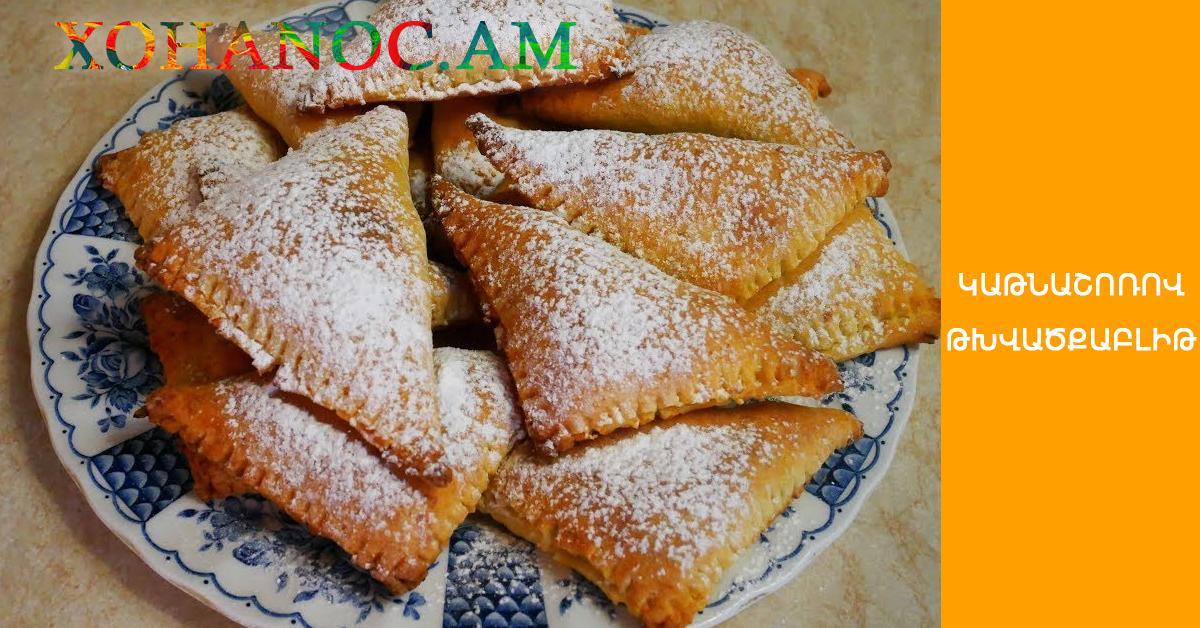 Խնձորով և չամիչով տնական թխվածքաբլիթների բաղադրատոմս