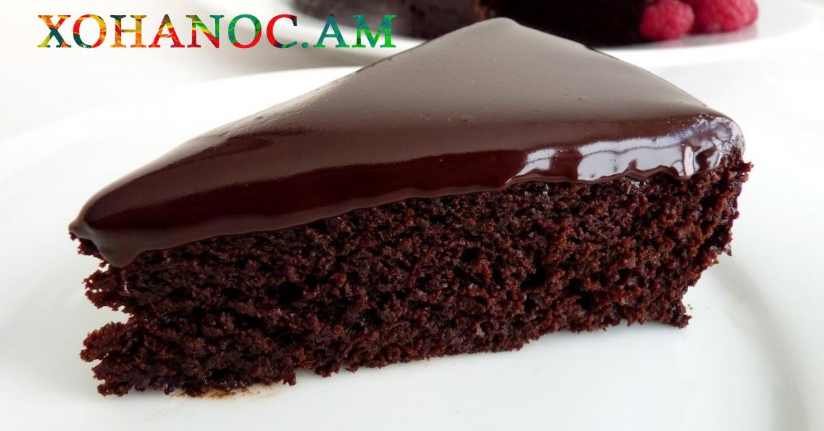 Շատ համեղ շոկոլադե տորթ Կեքս Բրաունի բաղադրատոմս
