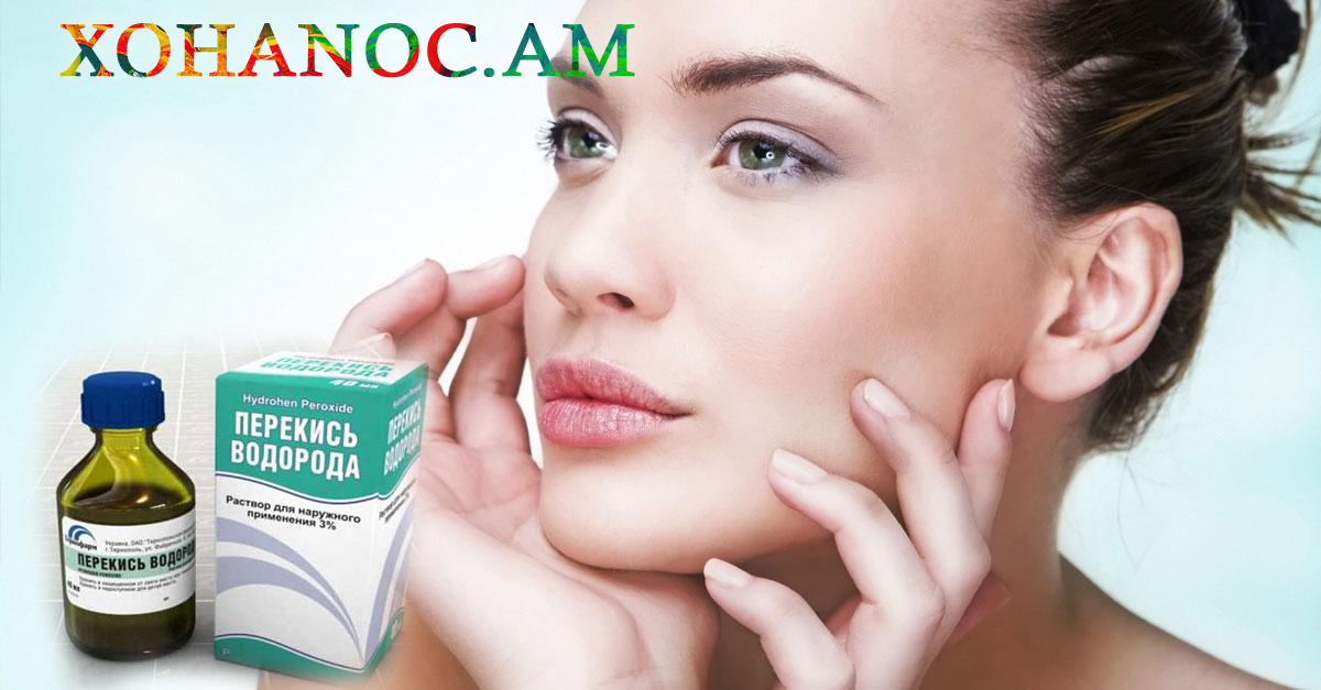 Տնային պայմաններում սպիտակացրեք դեմքի մաշկը ջրածնի պերօքսիդի օգնությամբ