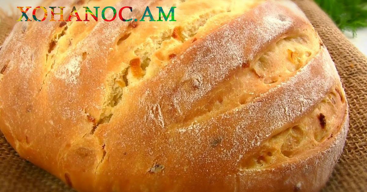Տնական սոխով հաց. Այս բաղադրատոմսը հրաշք է