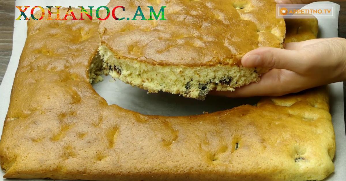 Համեղ թխվածք, հրաշալի բաղադրատոմս