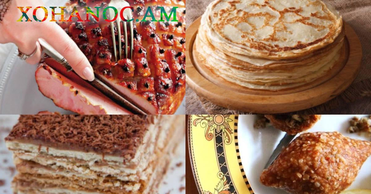 Պատվիրեք Ամանորյա ուտեստներ Xohanoc.am-ից․ Գները մատչելի, իսկ որակը լավագույնը․ Զանգահարեք 098-30-19-20 հեռախոսահամարին