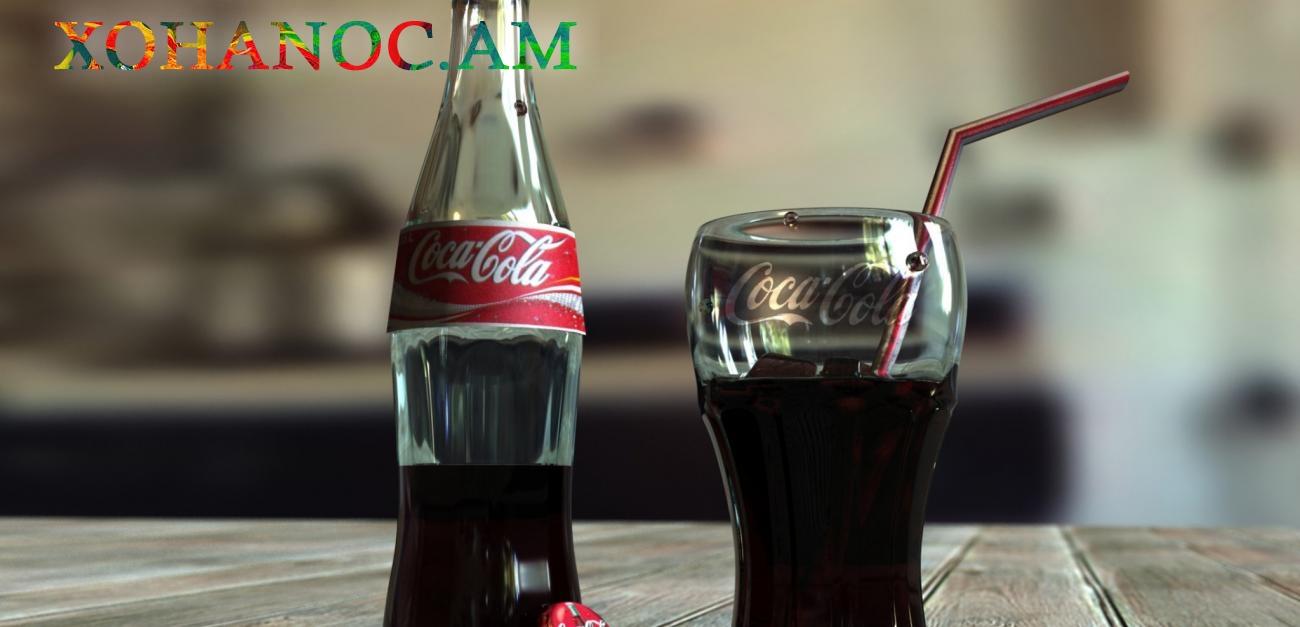 Բաղադրատոմս, որը շատերն են ցանկանում իմանալ. Տան պայմաններում պատրաստեք կոկա կոլա