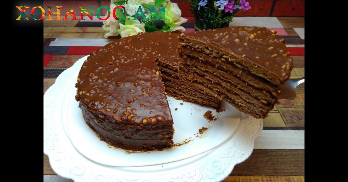 Ամենահամեղ և ամենաարագ շոկոլադե մեղրով տորթ