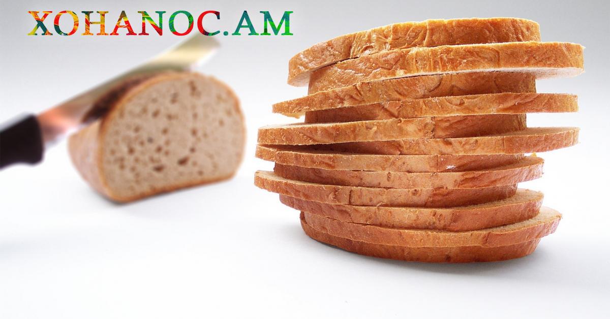 Ներկայացնում ենք հացի բաղադրատոմս, որը դիետիկ է, համեղ և ստիպում է նիհարեք