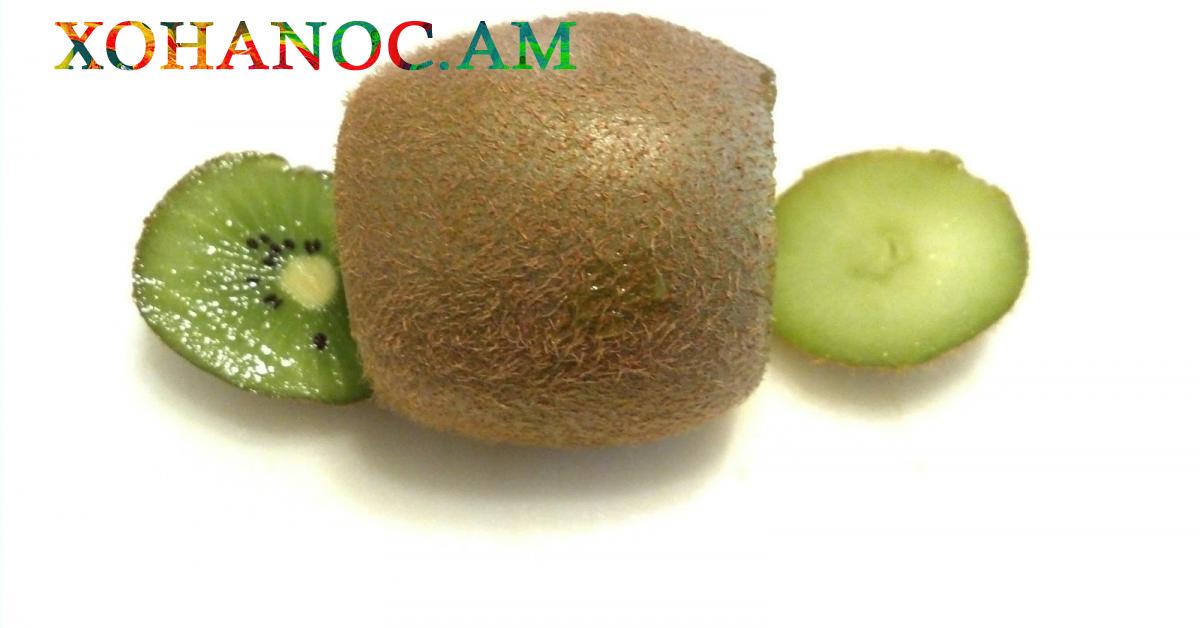 Կիվիի կեղևը կարող է բուժել քաղցկեղը․ Գիտական նոր բացահայտում