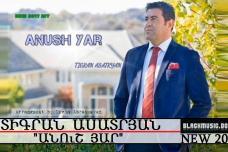 Տիգրան Ասատրյան - Անուշ յար (2017)