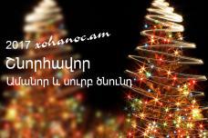 Շատ գեղեցիկ երգ. Երգում են բոլորը - Շնորհավոր Նոր տարի