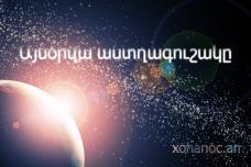 Մարտի 2 - ի աստղագուշակը
