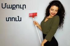 8 խորհուրդ տնային տնտեսուհիներին, տունը միշտ մաքուր պահելու համար։