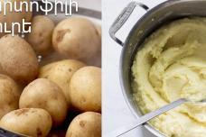 Ինչպե՞ս ճիշտ պատրաստել կարտոֆիլի պյուրե, այսպես պատրաստելով կզգաք իսկական խաշած կարտոֆիլի համը