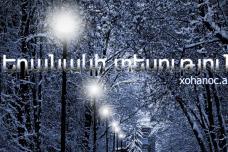 Երևանում և հանրապետության մի շարք մարզերում ձյուն է սպասվում